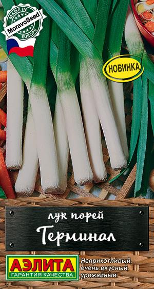 купить семена овощей голландской селекции